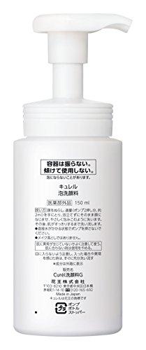 キュレル泡洗顔料150ml