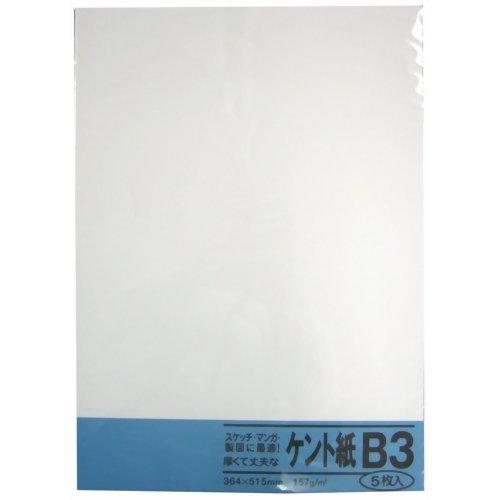 ケント紙 B3 白 5枚 ベ064