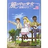 風の中の少女 金髪のジェニー VOL.1[DVD]