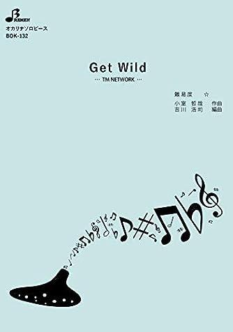 オカリナ(ソロ)楽譜 BOK-132:Get Wild