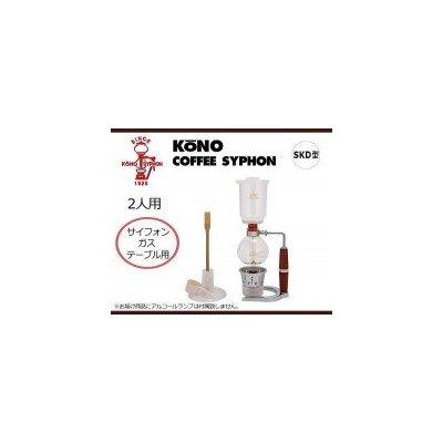 KONO(コーノ)『SKD型コーヒーサイフォンセット2人用(SK-2G)』