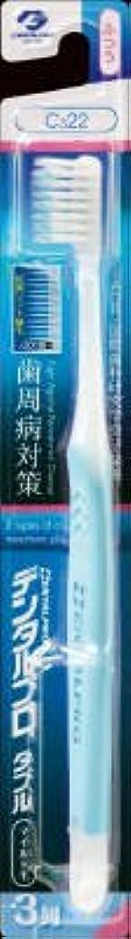 外交問題曖昧なタンカーデンタルプロ デンタルプロダブル マイルド毛3列 ふつう 歯周病対策用ハブラシ #こちらの商品はお色の指定はできません×120点セット (4973227212197)