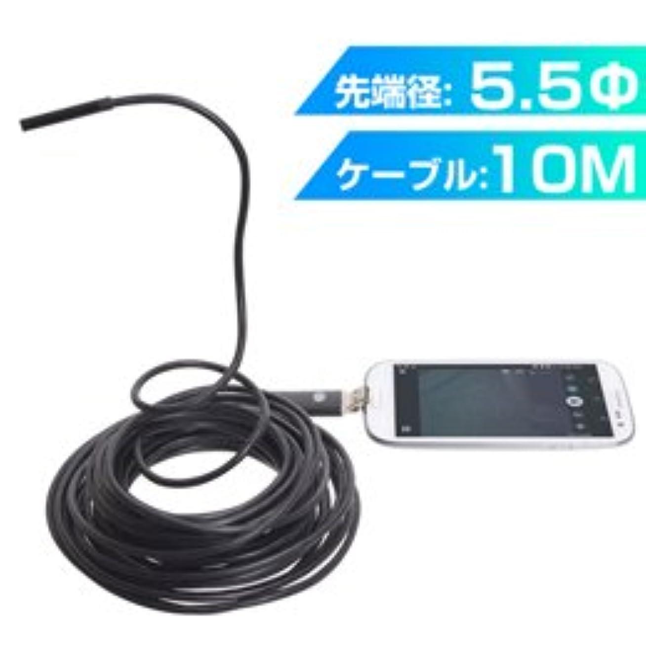 外側宿泊施設申し込む【まとめ 3セット】 サンコー Android/PC両対応5.5mm径内視鏡ケーブル 10m 形状記憶タイプ MCADNW10