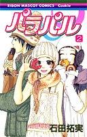 パラパル 2 (りぼんマスコットコミックス クッキー)