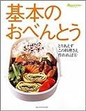 基本のおべんとう (オレンジページブックス―とりあえずこの料理さえ作れれば) (ORANGE PAGE BOOKS とりあえずこの料理さえ作れれば 6)
