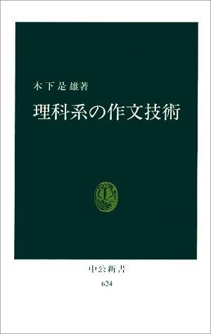 理科系の作文技術 (中公新書 (624))