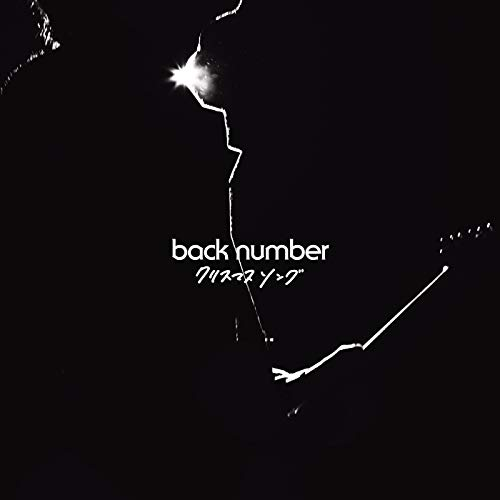[Single]クリスマスソング – back number[FLAC + MP3]