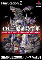 D3PUBLISHER『SIMPLE2000シリーズ Vol.31 THE 地球防衛軍』
