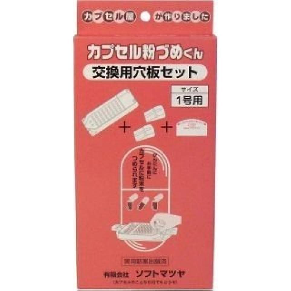 敬寄生虫プレートカプセル粉づめくんの穴板の交換用です!最初にカプセル粉づめくんをお求めください。本品だけでは、使用できません。1号用【2個セット】