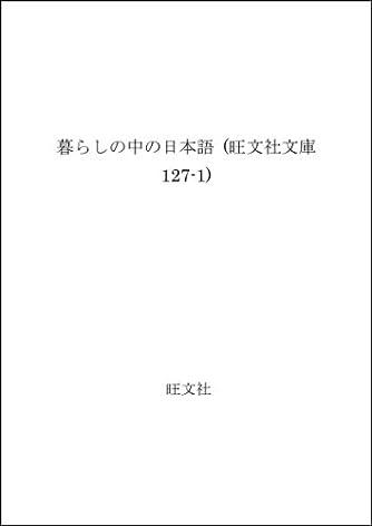 暮らしの中の日本語 (旺文社文庫 127-1)