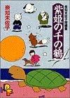 紫姫の千の鶴―奈知未佐子短編集 (プチフラワーコミックス)