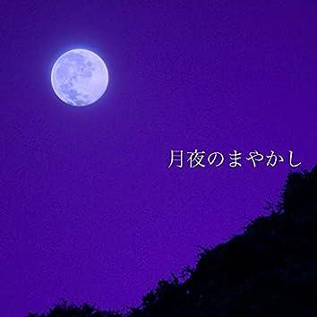 tsukiyo no mayakashi (feat. Lyn & Kat)