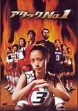 アタックNo.1 3[DVD]