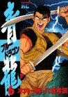 青龍 6 (ヤングマガジンコミックス)