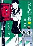 おしゃれ手帖 第9巻 (ヤングサンデーコミックス)