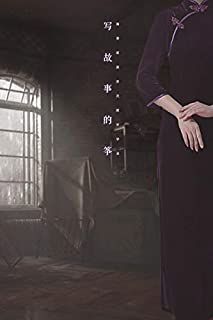 写故事的筝(豆瓣系经典作品,评分高达 9.8,时代变迁中民国女子优雅的一生,重现上海滩风貌的老上海传奇故事!)