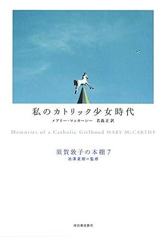 私のカトリック少女時代 (須賀敦子の本棚)
