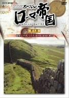 NHKスペシャル ローマ帝国 最果ての兵士たち 忍び寄る帝国の終焉 [DVD]