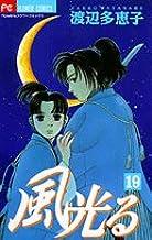 風光る (19) (flowersフラワーコミックス)