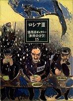 ロシア〈3〉/集英社ギャラリー「世界の文学」〈15〉の詳細を見る