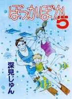 ぽっかぽか (5) (You comics)
