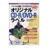 プリンタの付属ソフトで作ろう!オリジナルCD‐R/DVD‐Rラベル―作例データを読み込むだけ そのままメディアにダイレクトプリント!! (パソコンのおてほん)