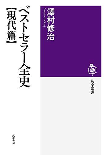 ベストセラー全史 【現代篇】 (筑摩選書)