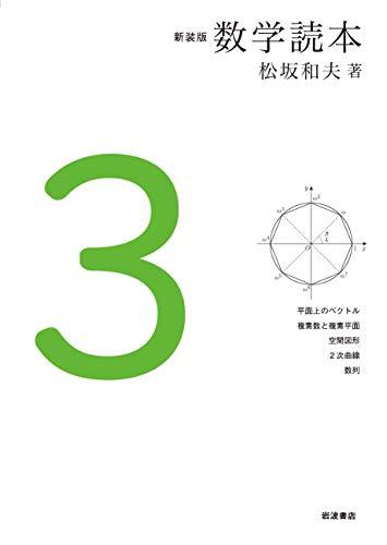 新装版 数学読本3