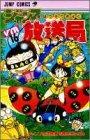 ジャンプ放送局 16 (16) ジャンプコミックス