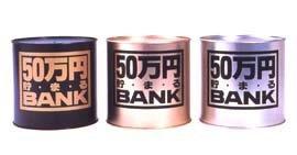 50万円貯まるブリキBANK ゴールド