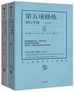 第五项修炼:知行学校(上、下套装全2册), 彼得圣吉(Peter M. Senge )等,中信出版社,9787508675275