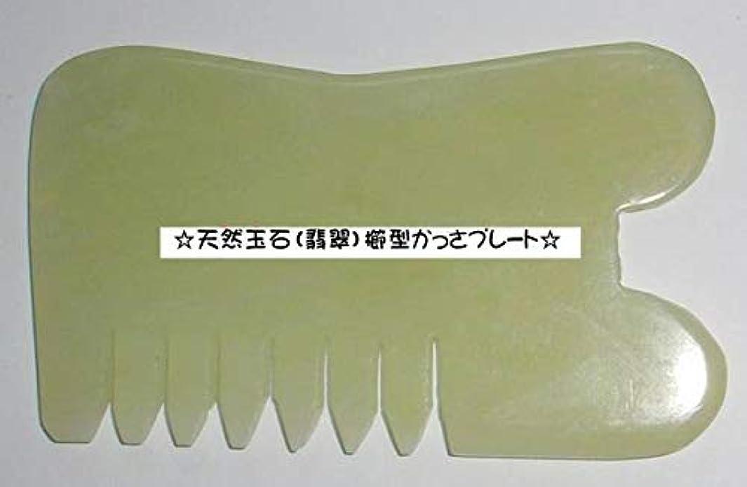 群がる要求対処カッサ 天然石 櫛型?かっさ板 プレート 緑