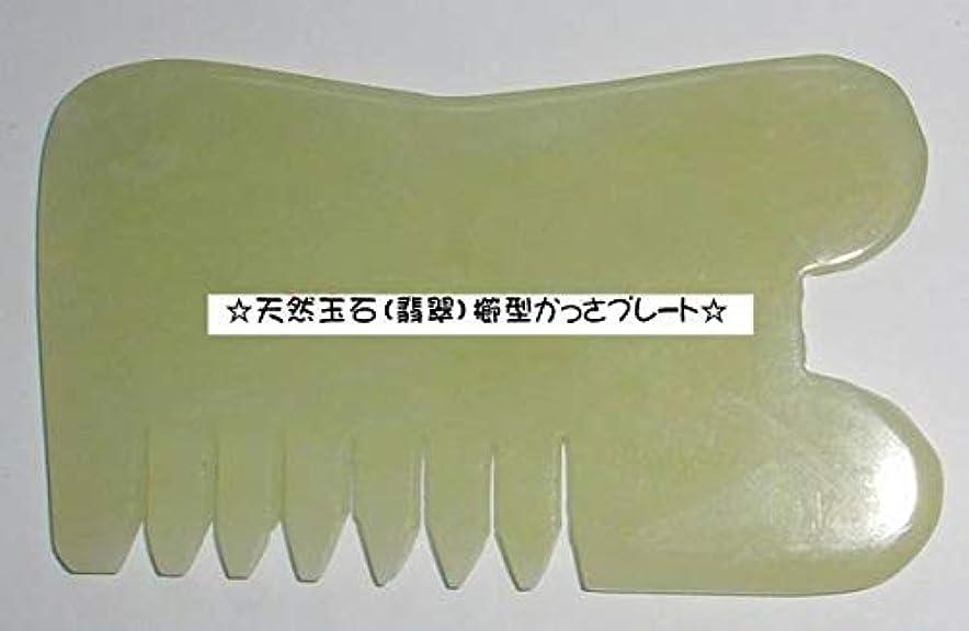 無関心糞装備するカッサ 天然石 櫛型?かっさ板 プレート 緑