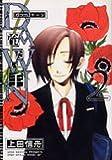 Dawn 2―冷たい手 (IDコミックス ZERO-SUMコミックス)