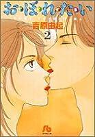 おぼれたい (2) (小学館文庫)