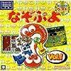 コンパイル THE ベスト なぞぷよ Vol.1