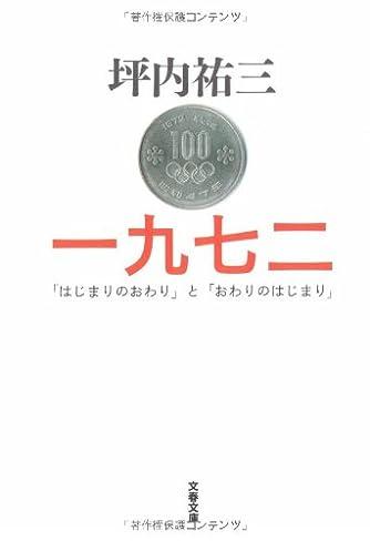 「はじまりのおわり」と「おわりのはじまり」 一九七二 (文春文庫)