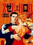 ゼロ 11 THE MAN OF THE CREATION (ジャンプコミックス デラックス)