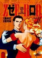 ゼロ 11 THE MAN OF THE CREATION (ジャンプコミックス デラックス)の詳細を見る