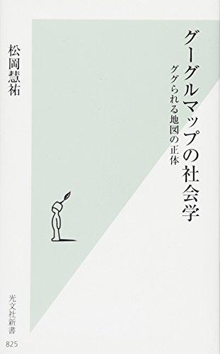 グーグルマップの社会学 ググられる地図の正体 (光文社新書)