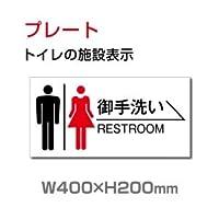 【送料無料】看板 表示板 W400mm×H200mm 「 御手洗い → 」 右矢印 英語 お手洗い トイレ イラスト 【プレート 看板】 (安全用品・標識/室内表示・屋内屋外標識) 裏面テープ付き TOI-117
