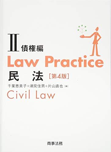 Law Practice 民法II 債権編〔第4版〕 (Law Practiceシリーズ)の詳細を見る