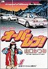 オーバーレブ!―A legend of ultimate hot rodder (1) (ヤングサンデーコミックス)