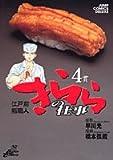 きららの仕事 4 (ジャンプコミックス デラックス)