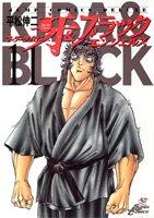 マーダーライセンス牙&ブラックエンジェルズ 11 (ジャンプコミックスデラックス)