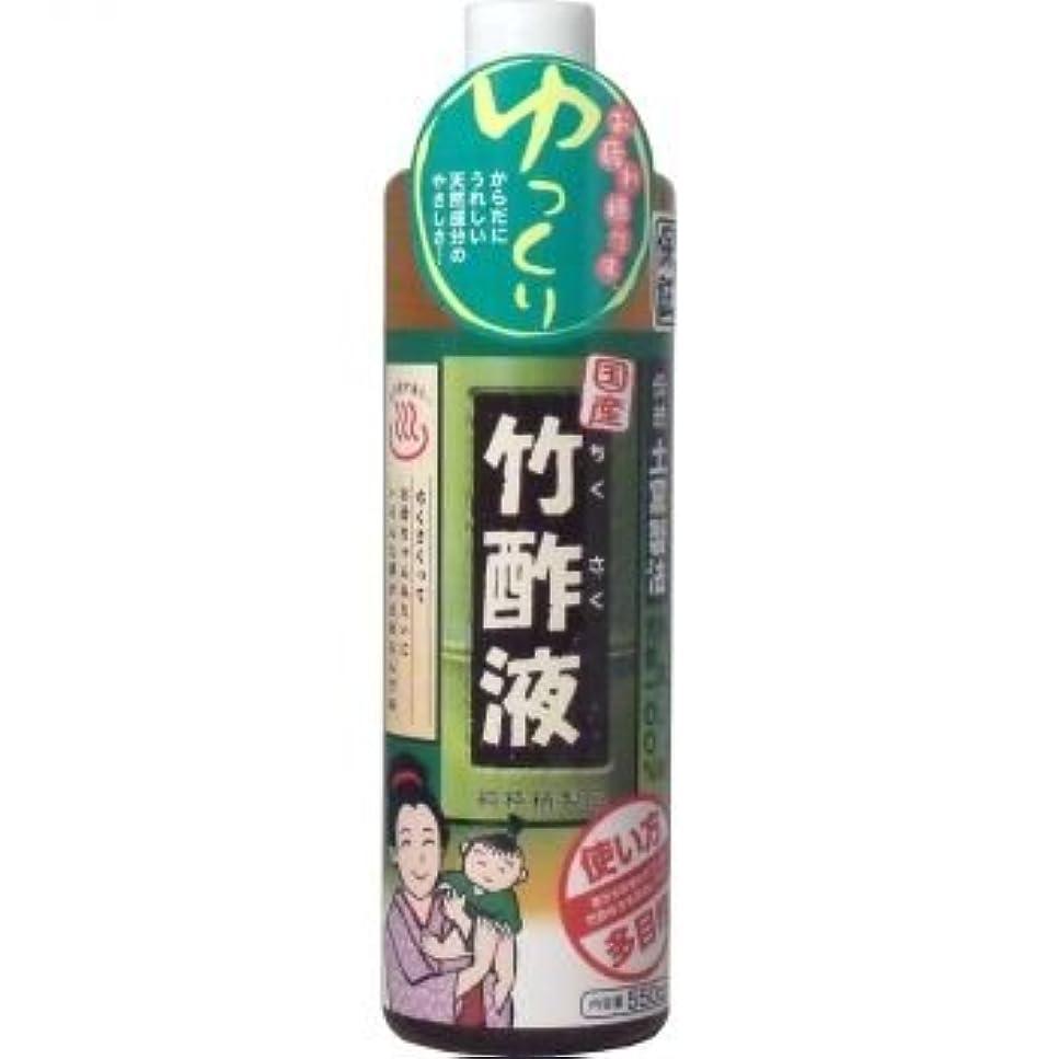 エールフライカイト日焼け日本漢方研究所 高級竹酢液 550ML【5個セット】