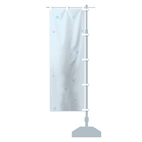 黒ごまヨーグルトスムージー のぼり旗 サイズ選べます(コンパクト45x150cm 右チチ)
