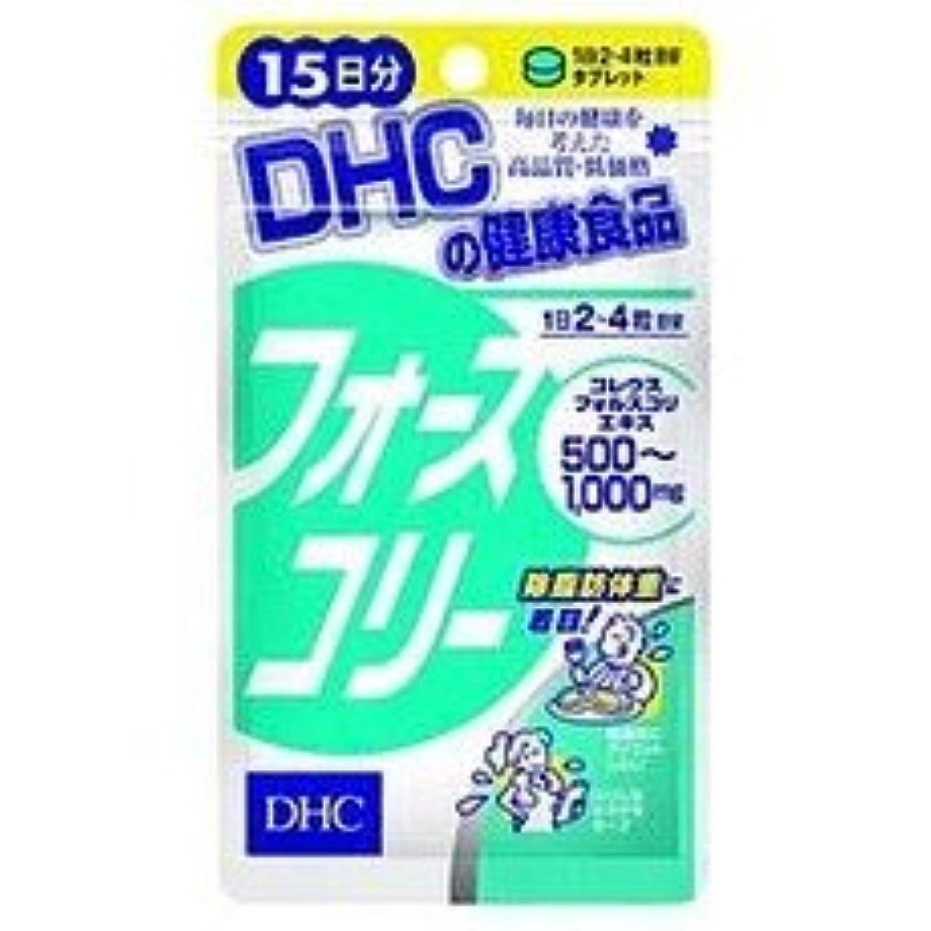 タイムリーなエキサイティング出血DHC フォースコリー 15日分 60粒