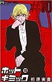 ホットギミック 10 (フラワーコミックス)