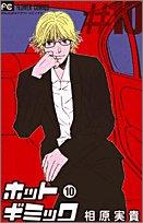 ホットギミック 10 (フラワーコミックス)の詳細を見る